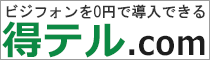 得テル.com