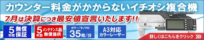 OKI複合機月額リース5,000円~