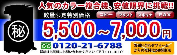 月額リース料金驚きの5,500円~!