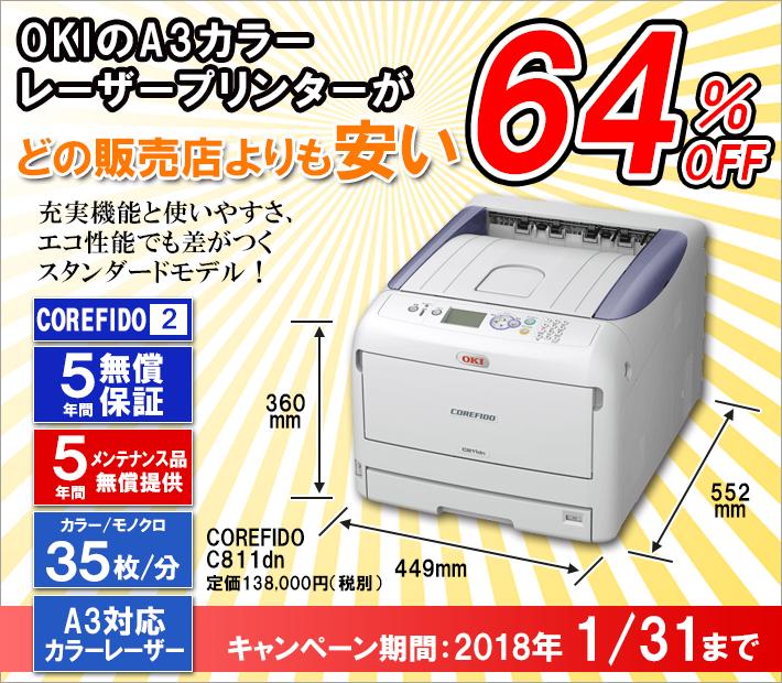 OKIのA3カラーレーザープリンターが、どの販売店よりも安い64%OFF
