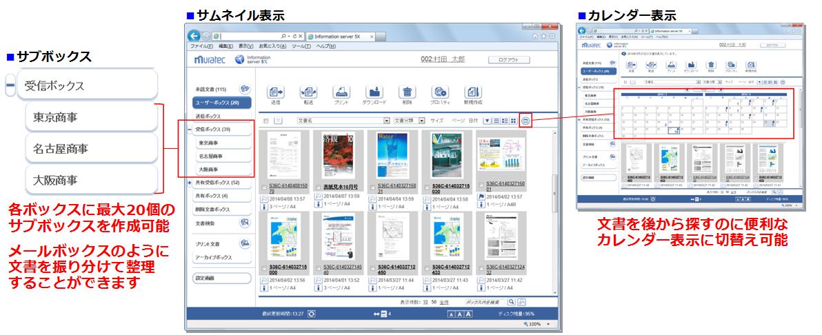 見やすいWeb画面で文書管理