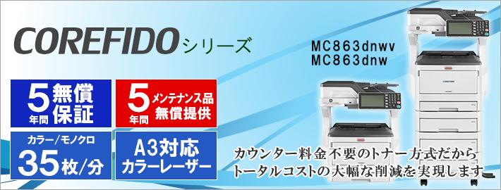 安くて高性能、OKIのMC863dnwv