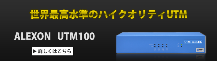 alexonのUTM100