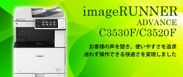 imageRUNNER C3330/C3320