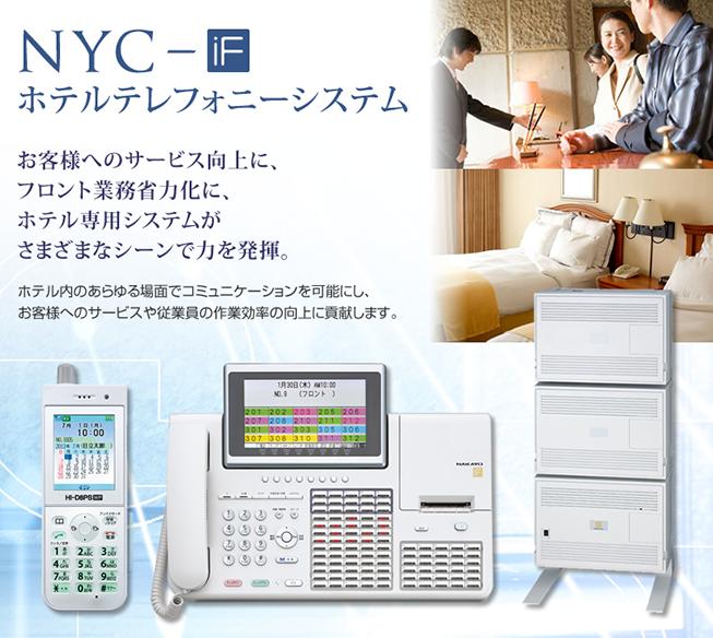 NYC-iF ホテルテレフォニーシステム
