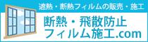フィルム施工.com