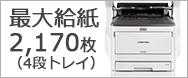 OKI複合機-大容量用紙トレイ2,170枚