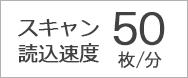 OKI複合機-高速スキャン読込50枚/分