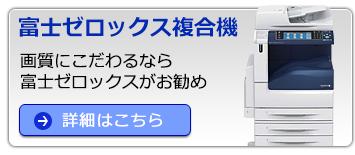 富士ゼロックス複合機