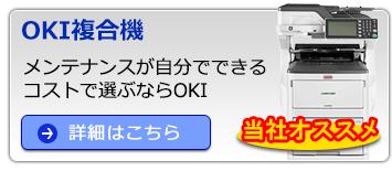 OKI複合機