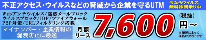 月額リース7,600円~