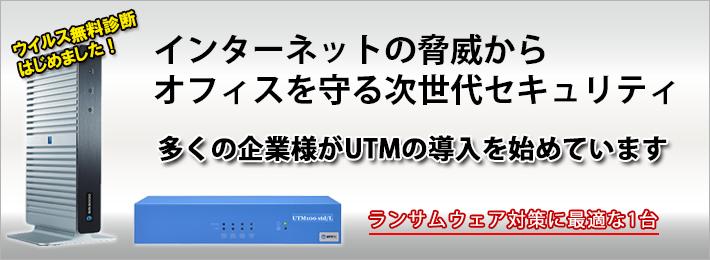 最強のネットセキュリティ「UTM」