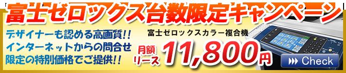 富士ゼロックス複合機インターネット限定キャンペーン